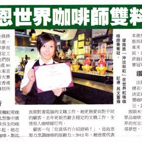 商報報導:梁海恩世界咖啡師雙料冠軍