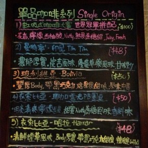 最新單品咖啡 Latest Single Origin Coffee