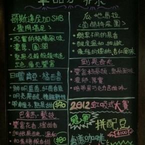 2012冠軍拼配+創意咖啡