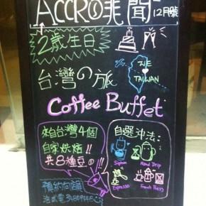 Accro Coffee 二週年 2nd Anniversary