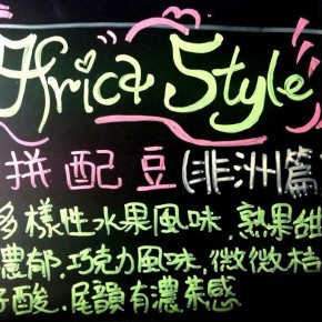 拼配豆African Style!