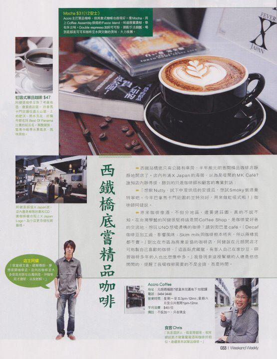 weekend hk accro coffee coverage