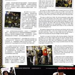 我們的咖啡夢@香港廚師協會雙月刊