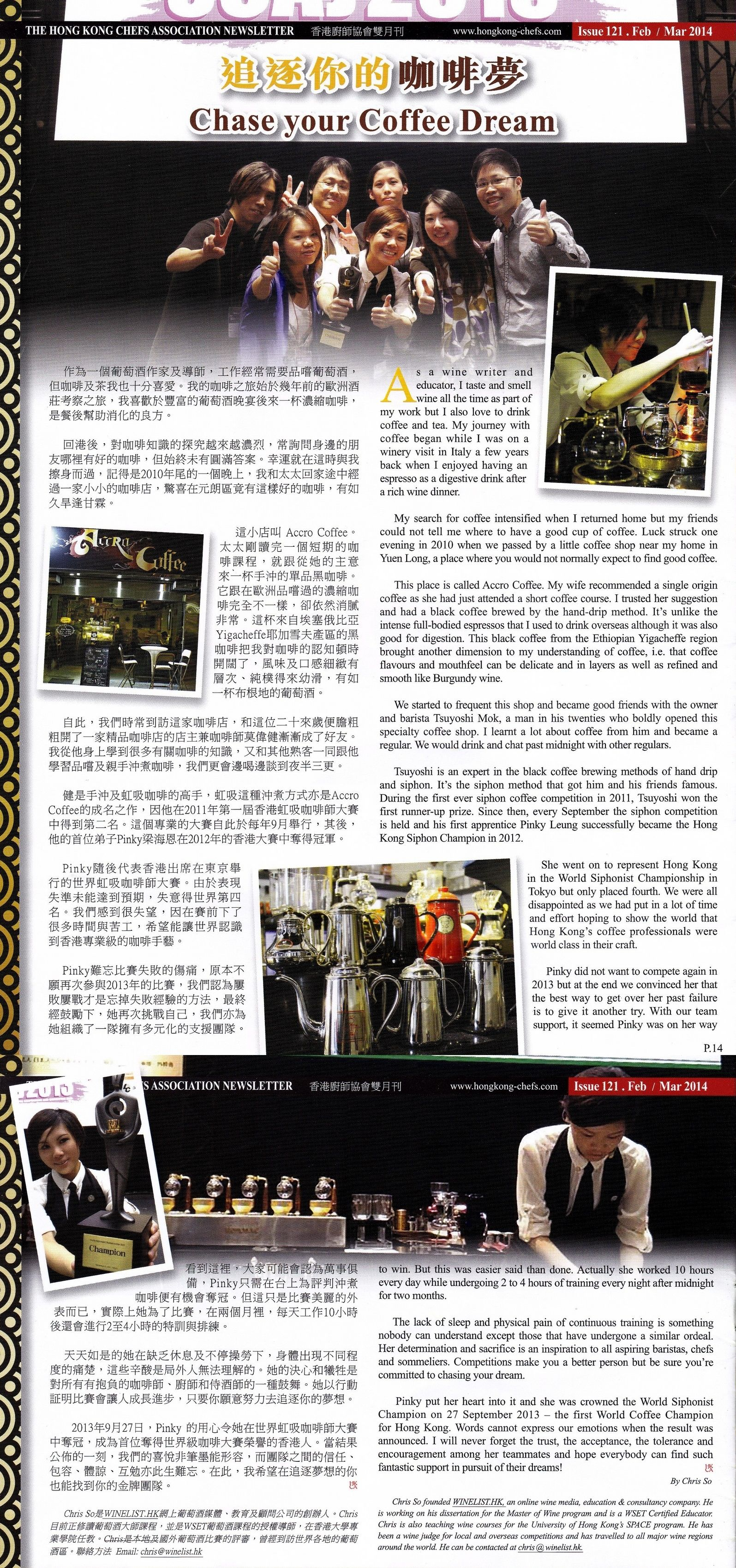 Chase your Coffee Dream_The Hong Kong Chefs Association Newsletter Feb2014_accro